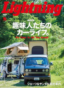 Lightning 2018年8月号 Vol.292-電子書籍