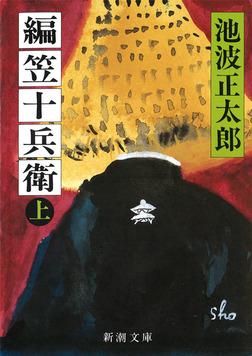 編笠十兵衛(上)-電子書籍