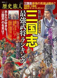 晋遊舎ムック 歴史旅人 Vol.3