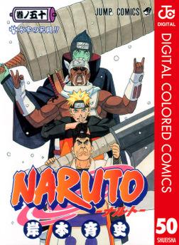 NARUTO―ナルト― カラー版 50-電子書籍