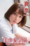 美少女学園 真奈 Part.26