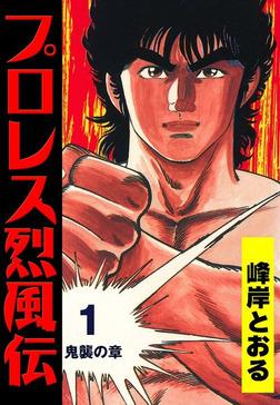 プロレス烈風伝1-電子書籍