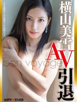 横山美雪 AV引退 ~bon voyage~-電子書籍
