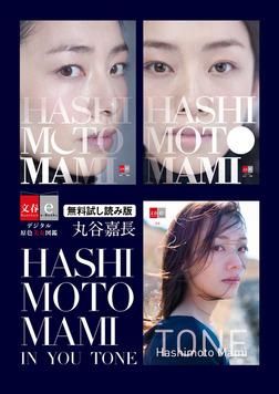 HASHIMOTO MAMI IN / YOU / TONE 無料試し読み版-電子書籍