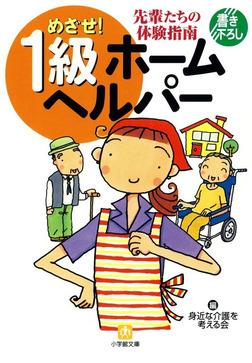 めざせ! 1級ホームヘルパー(小学館文庫)-電子書籍