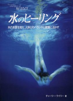 水のヒーリング : 水の本質を知り、人体とのバランスと健康に活かす-電子書籍