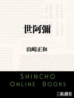 世阿彌-電子書籍