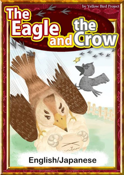 The Eagle and the Crow 【English/Japanese versions】-電子書籍
