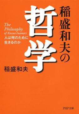 稲盛和夫の哲学-電子書籍