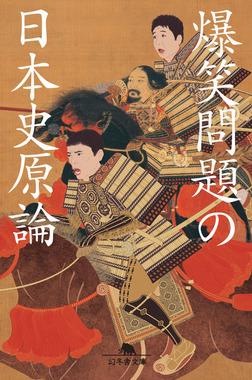 爆笑問題の日本史原論-電子書籍
