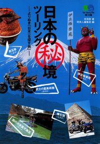 日本の秘境ツーリング : よりぬき「日本一を探す旅」