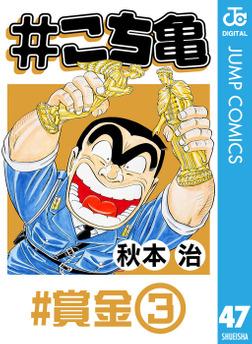 #こち亀 47 #賞金‐3-電子書籍