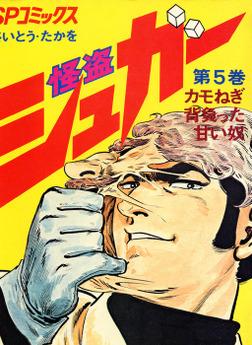 怪盗シュガー 5巻-電子書籍