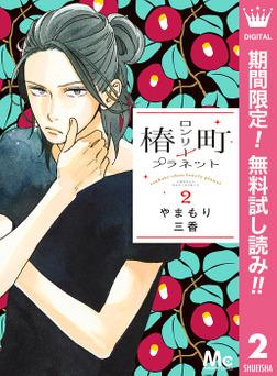椿町ロンリープラネット【期間限定無料】 2-電子書籍