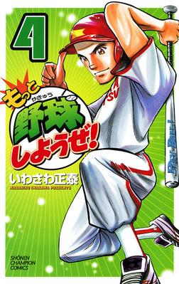 もっと野球しようぜ! 4-電子書籍
