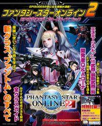 ファンタシースターオンライン2 EPISODE6 スタートガイドブック【アイテムコード付き】