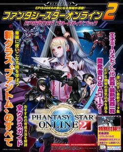ファンタシースターオンライン2 EPISODE6 スタートガイドブック【アイテムコード付き】-電子書籍