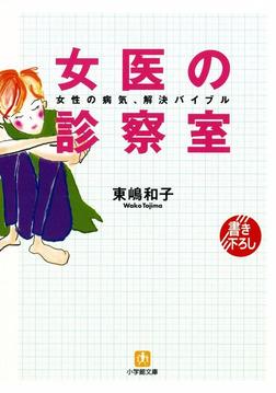 女医の診察室(小学館文庫)-電子書籍