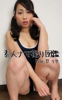 素人ナマ撮り図鑑 File.17 リサ