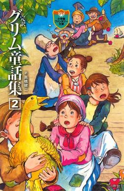 完訳 グリム童話集 2-電子書籍