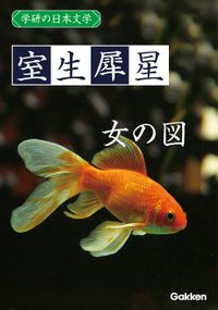学研の日本文学 室生犀星 女の図