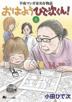 平成マンガ家実存物語 おはようひで次くん!(1)-電子書籍