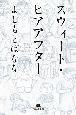 スウィート・ヒアアフター-電子書籍