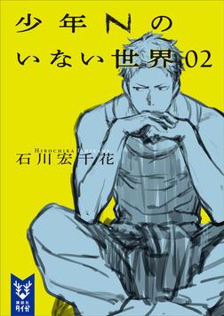少年Nのいない世界 02-電子書籍