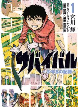 サバイバル~少年Sの記録~ 1-電子書籍