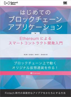 はじめてのブロックチェーン・アプリケーション Ethereumによるスマートコントラクト開発入門-電子書籍