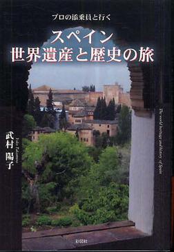 スペイン世界遺産と歴史の旅 プロの添乗員と行く-電子書籍