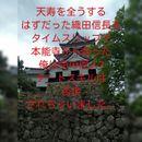 天寿を全うするはずだった織田信長をタイムスリップで本能寺から救った俺は命の恩人?チートスキルは否定されちゃいました。