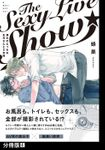 The Sexy Live Show-憧れのえっちなお兄さんと5日間-【分冊版】(THE OMEGAVERSE PROJECT COMICS)