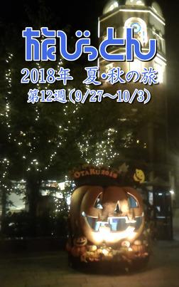 旅びっとん 2018年 夏・秋の旅 第12週-電子書籍