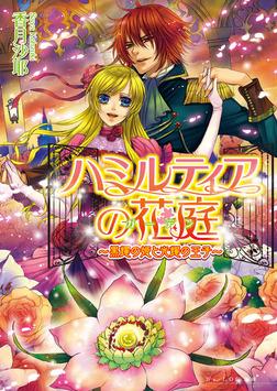 ハミルティアの花庭2 ~黒耀の姫と光耀の王子~-電子書籍