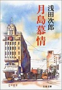 月島慕情(文春文庫)