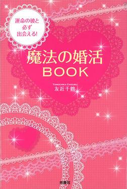 運命の彼と必ず出会える!魔法の婚活BOOK-電子書籍