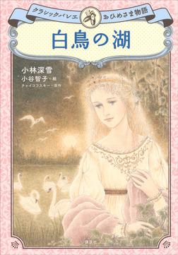 白鳥の湖 クラシックバレエおひめさま物語-電子書籍