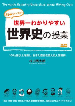 世界一わかりやすい世界史の授業-電子書籍