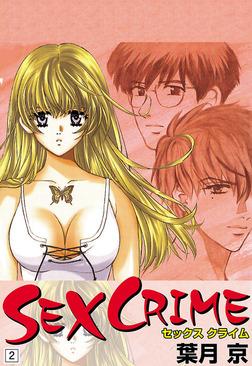 SEX CRIME(2)-電子書籍