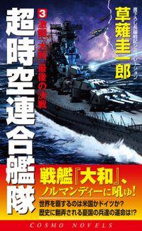 超時空連合艦隊(3)激闘『大和』最後の決戦