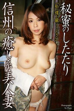 秘蜜のしたたり 「私の裸を撮ってください」 信州の癒し系美人妻 写真集-電子書籍