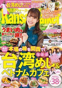 KansaiWalker関西ウォーカー 2019 No.4