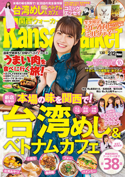 KansaiWalker関西ウォーカー 2019 No.4-電子書籍