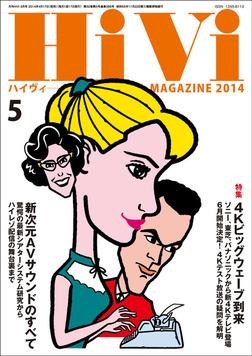 HiVi (ハイヴィ) 2014年 05月号-電子書籍