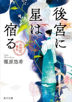 後宮に星は宿る 金椛国春秋-電子書籍