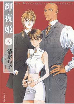 輝夜姫 8巻-電子書籍