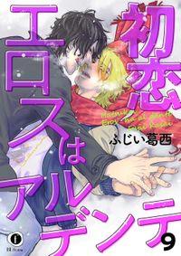 初恋エロスはアルデンテ (9)