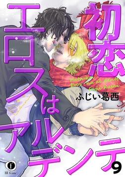 初恋エロスはアルデンテ (9)-電子書籍