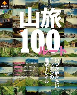 PEAKS 特別編集 山旅100ルート-電子書籍